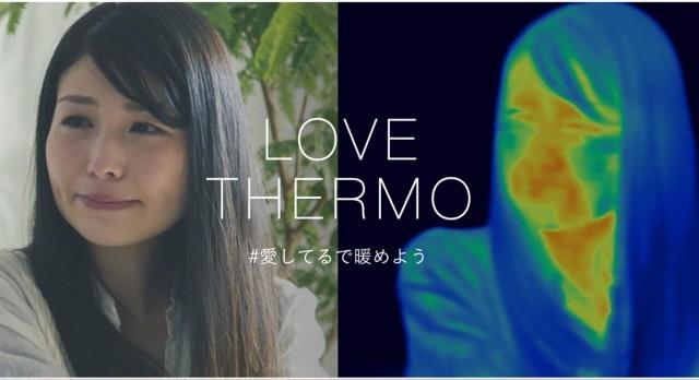 パナソニック「LOVE THERMO #愛してるで暖めよう 」