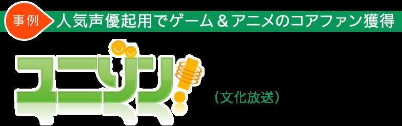 事例 人気声優起用でゲーム&アニメのコアファン獲得「ユニゾン!」(文化放送)