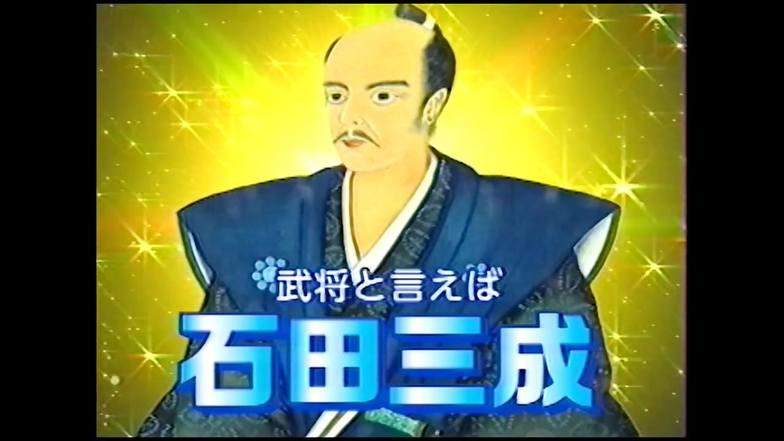 武将と言えば石田三成