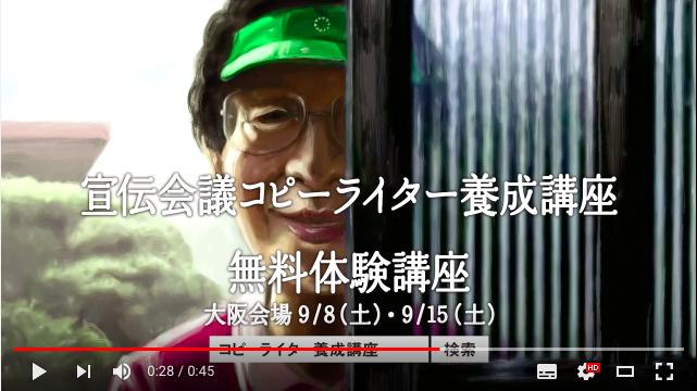 宣伝会議/コピーライター養成講座「大阪教室TVCM」