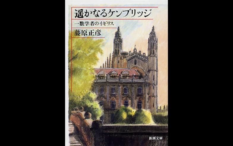 『遥かなるケンブリッジ―一数学者のイギリス』(藤原正彦著・新潮文庫)
