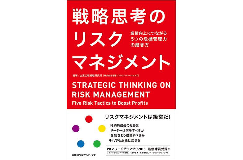 書影・戦略思考のリスクマネジメント