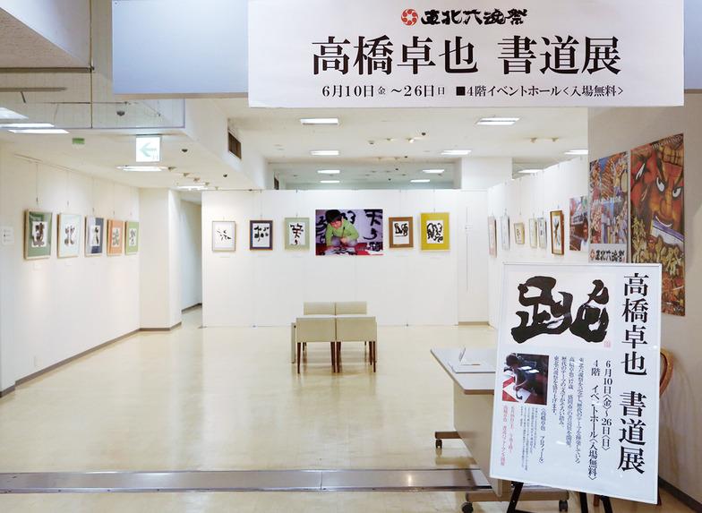 今年の東北六魂祭に合わせて開催された「高橋卓也 書道展」 (6月10~26日、青森・さくら野百貨店)