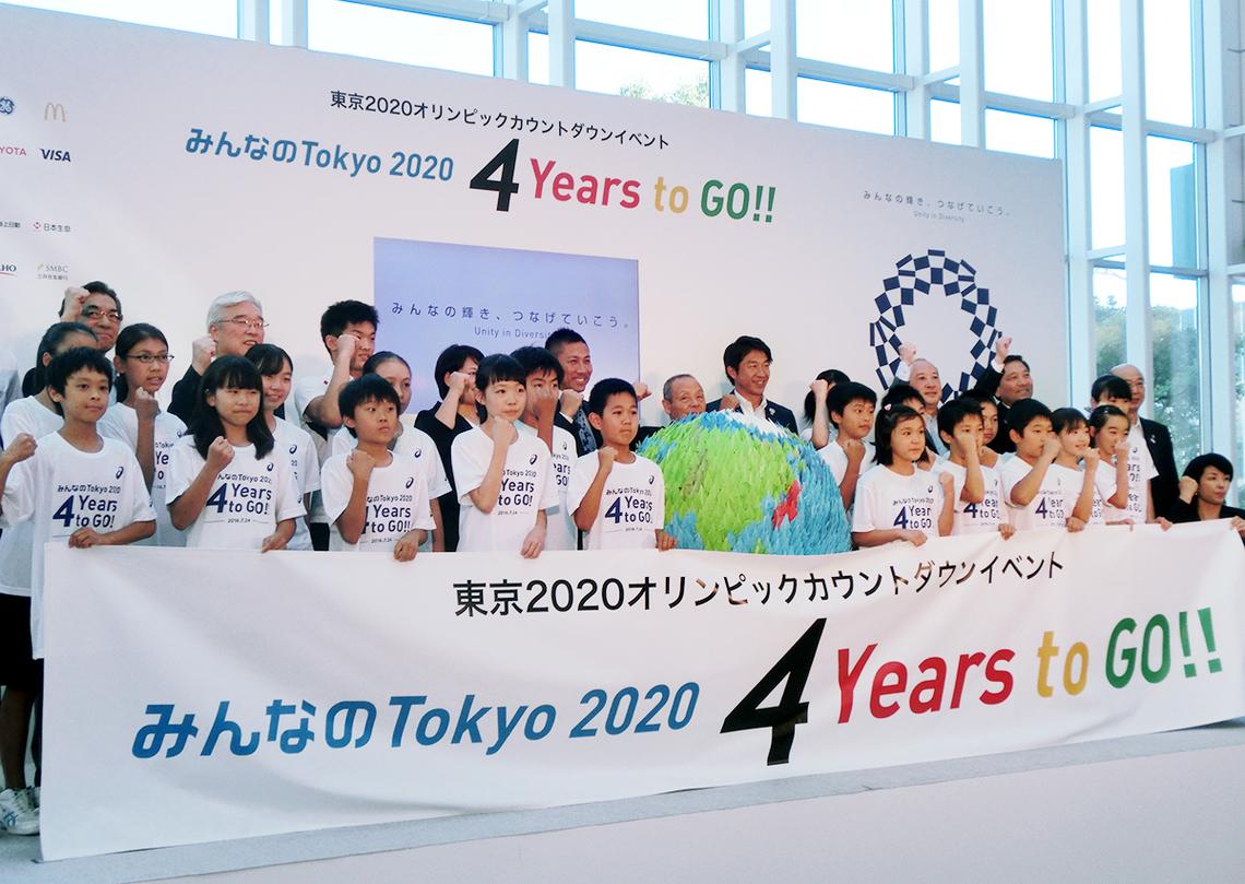 みんなのTokyo 2020 4 Years to Go!!