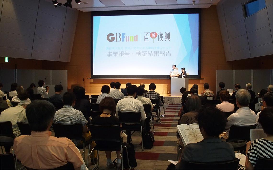 東日本大震災 芸術・文化による復興支援ファンド『GBFund』2011-2015報告会