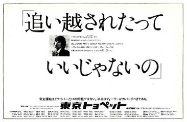 TCCクラブ賞を受賞した東京トヨペットの新聞広告