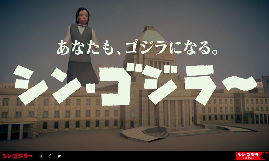 シン・ゴジラ~