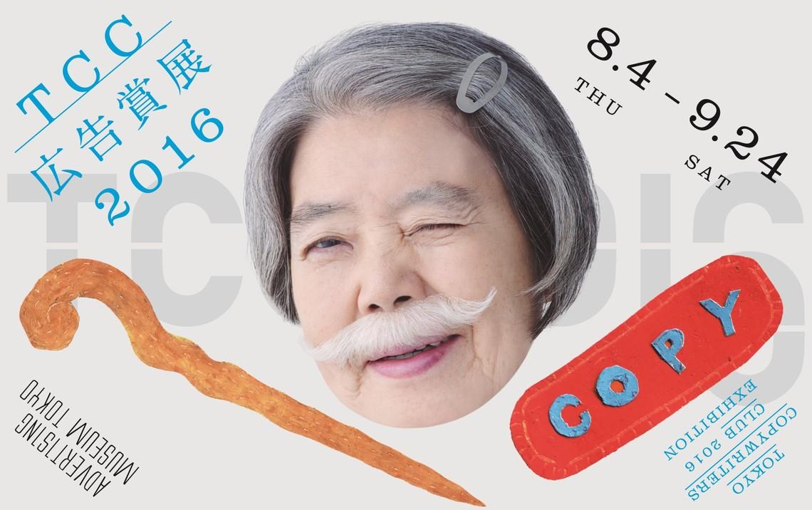 TCC広告賞展2016_08.04(THU)-09.24(SAT)