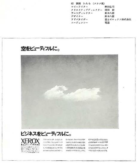 [クリエイティブディレクター 岡田 耕]とある富士ゼロックスの新聞広告
