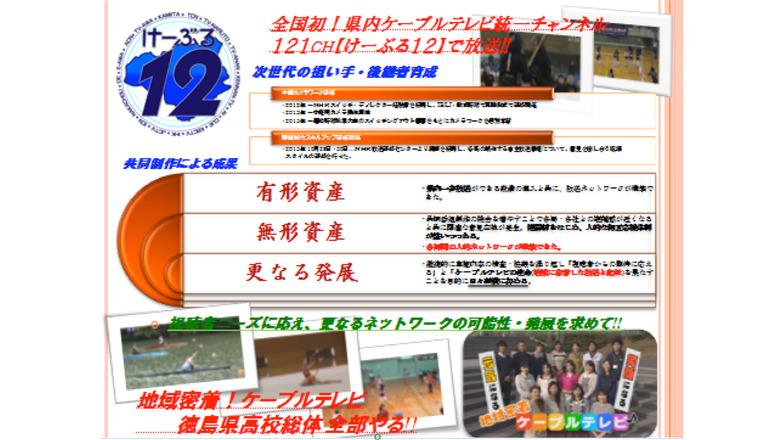 【特別賞】 <グッドプラクティス部門> 「地域密着!ケーブルテレビ!!徳島県高校総体 全部やる!」 徳島県CATVネットワーク機構(徳島県)