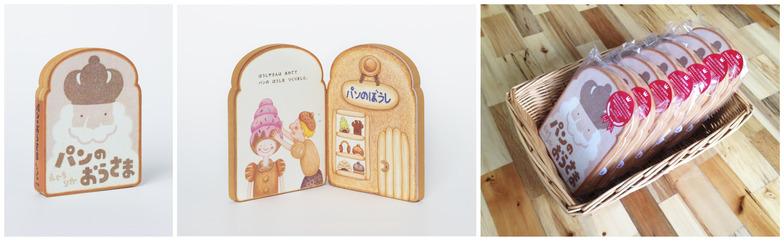 えぐちさんの著書『パンのおうさま』(絵本)。第4回「街の本屋が選んだ絵本大賞」3位、第6回リブロ絵本大賞4位を受賞。