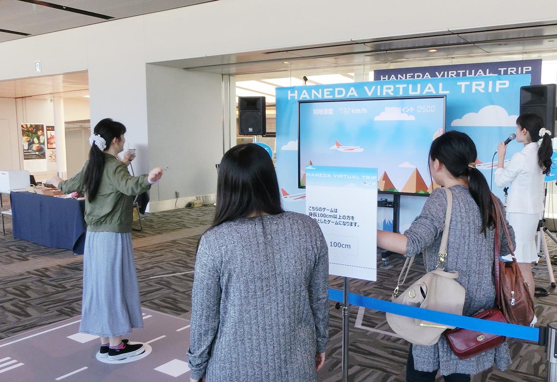 羽田で熊本地震復興支援