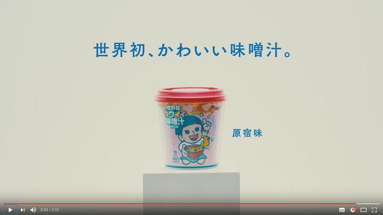 世界初、かわいい味噌汁