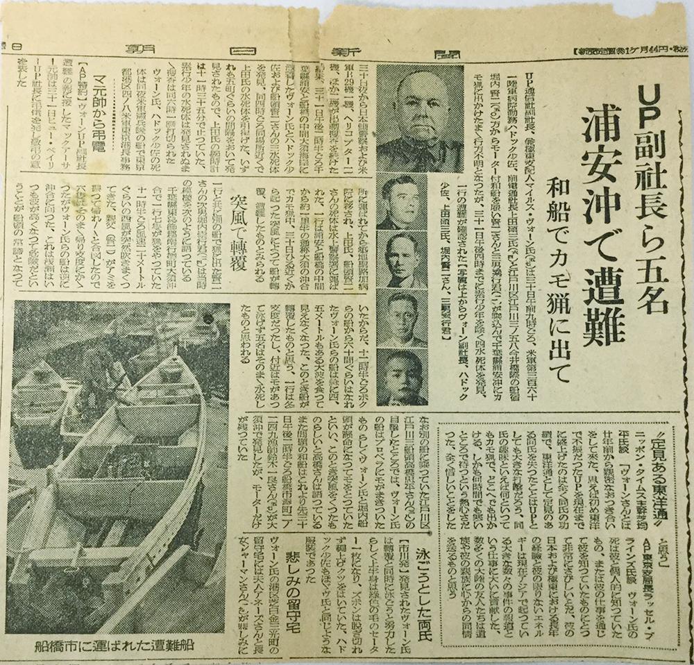 上田社長遭難の記事