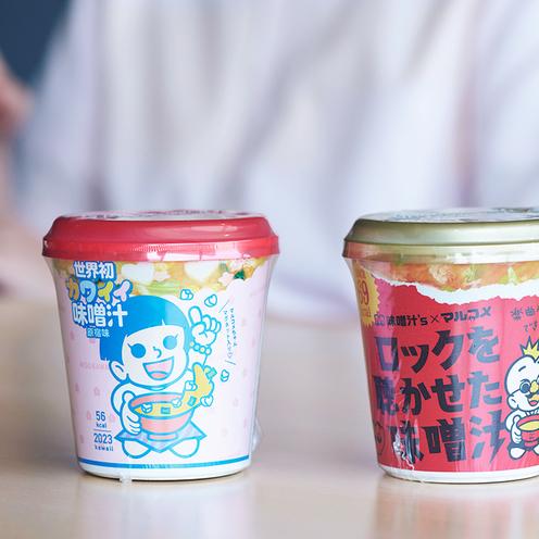 「これまでにない新しい味噌汁」開発プロジェクト