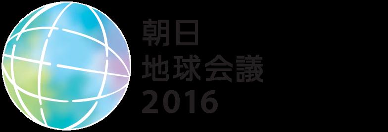 朝日地球会議2016