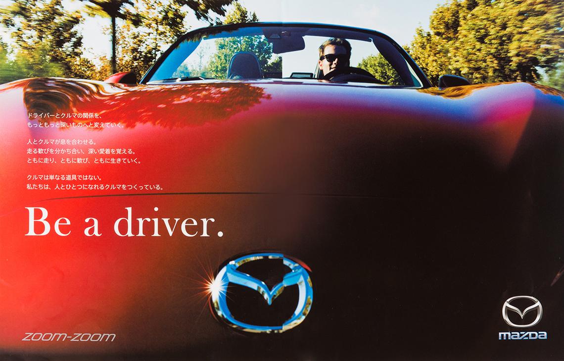 マツダ「Be a driver. 2015」