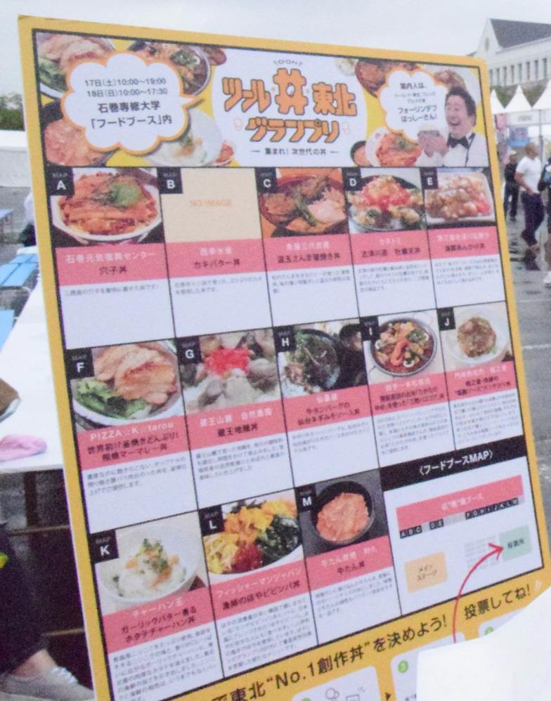 創作丼「ツール丼東北グランプリ」にエントリーした13件の丼メニュー