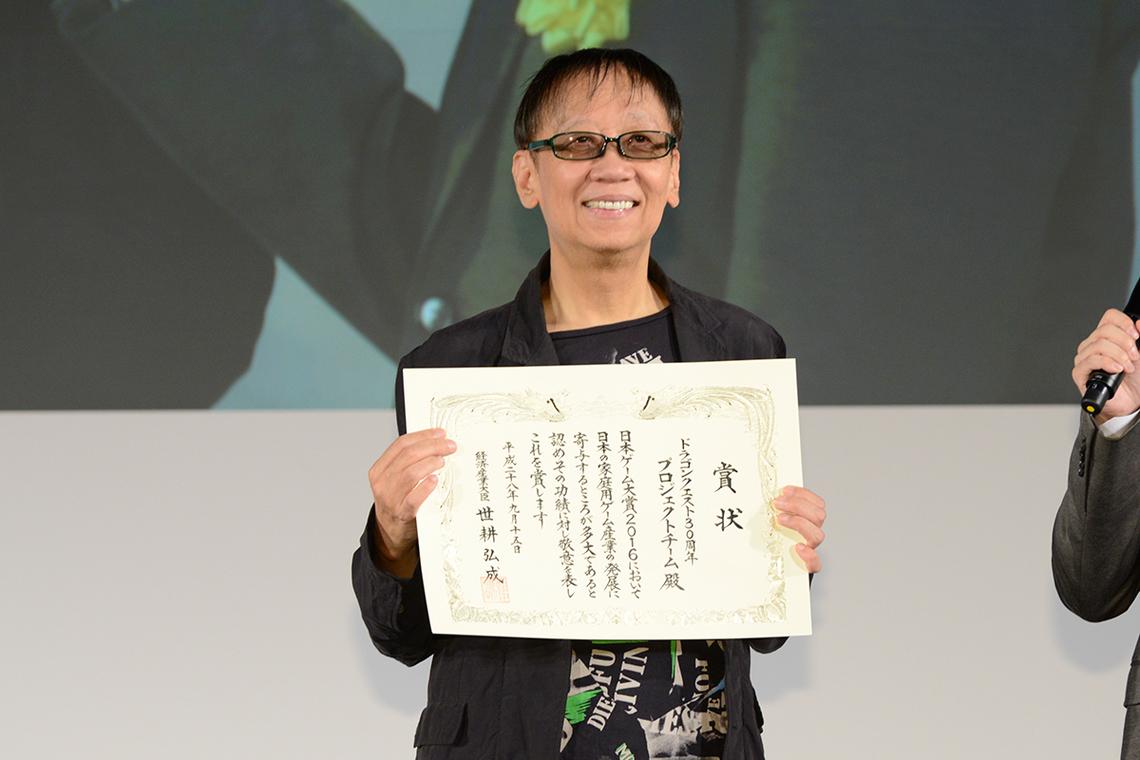 授賞式で登壇した「ドラゴンクエストシリーズ」の生みの親である堀井雄二氏