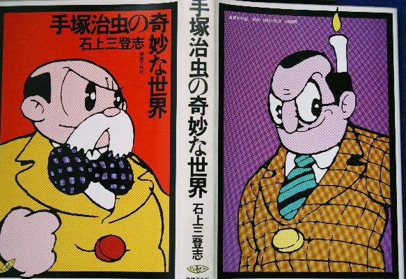 後の最初の手塚漫画論の本カバー