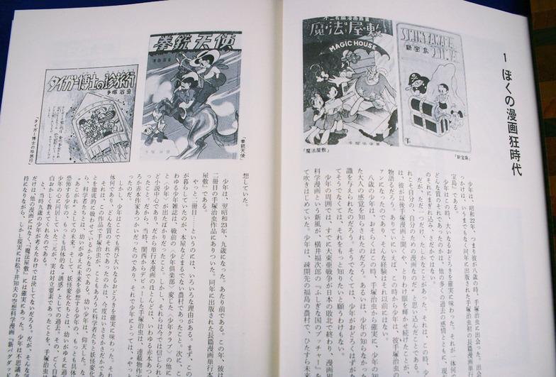 今村昭が後に手塚漫画を評価した自伝的評論の一部