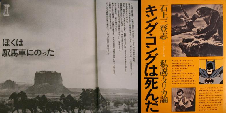 後の、駅馬車論の扉。キングコング論を収めた評論集のカバー