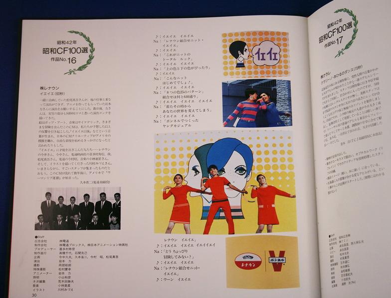 『昭和CF100選』(発行:JAC)、『ACC40周年記念CM殿堂』(発行:宣伝会議)に収載されたイエイエのCM