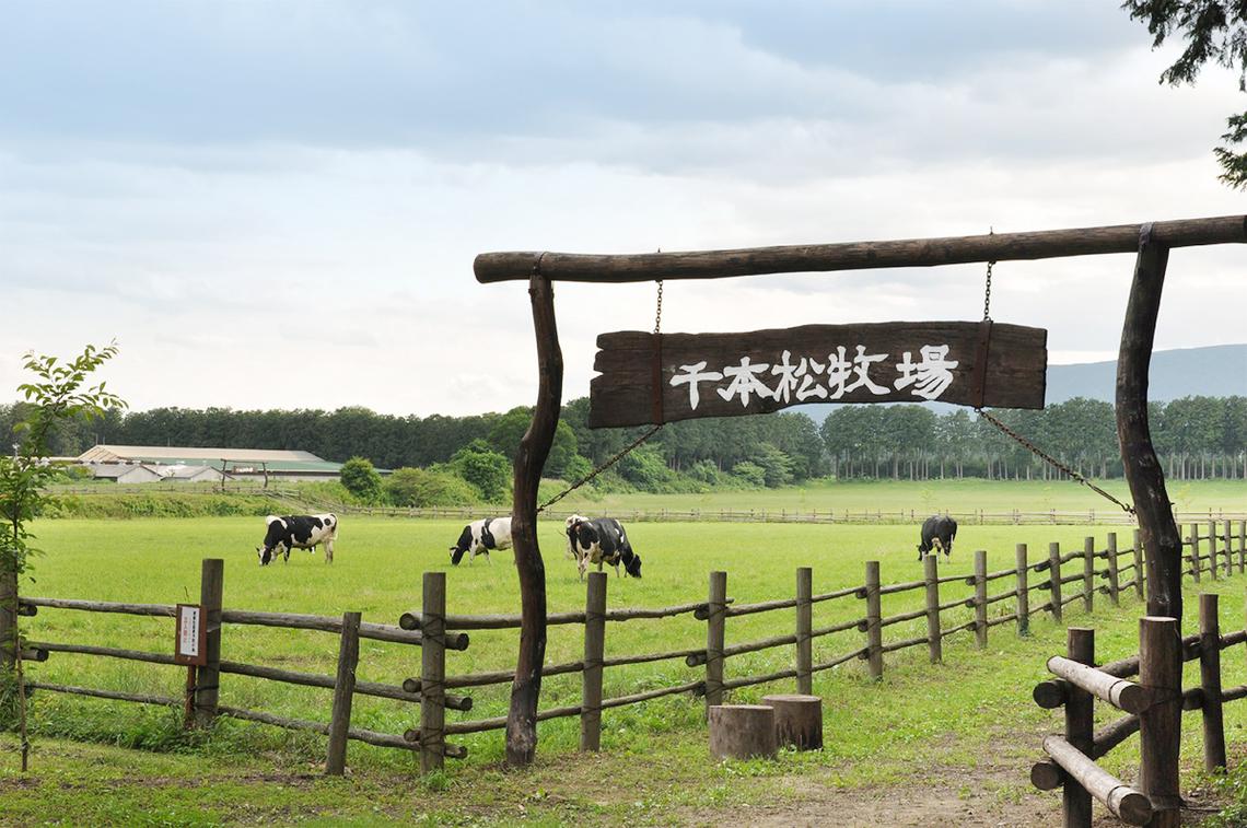 千本松牧場