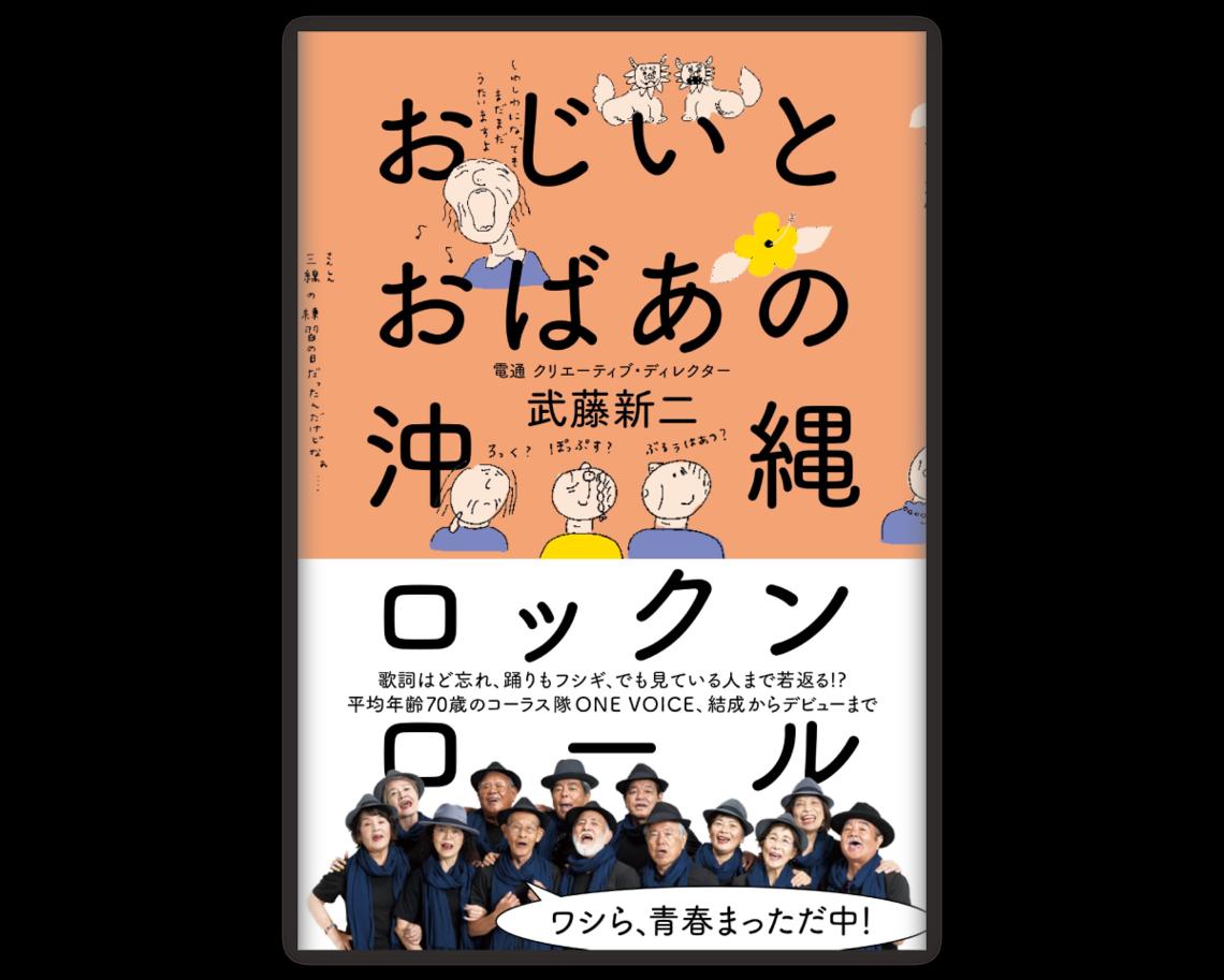書影『おじいとおばあの沖縄ロックンロール』