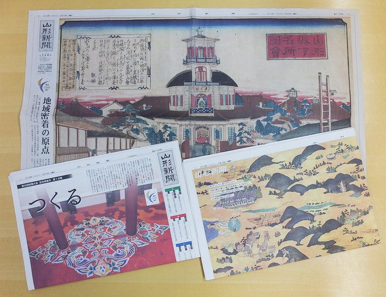 山形新聞社18日発行号
