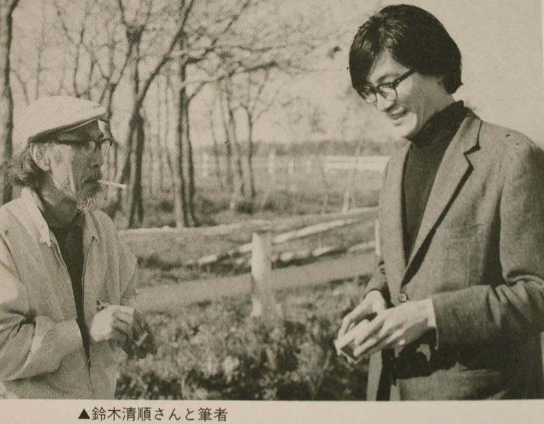 鈴木清順監督と筆者