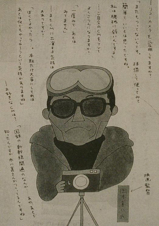 雑誌に掲載された当時の岡本監督イラスト