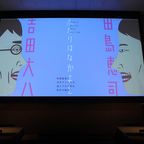 映画監督と広告人による、超アナログ的な制作の秘密「ふたりは なかよし」(前編)