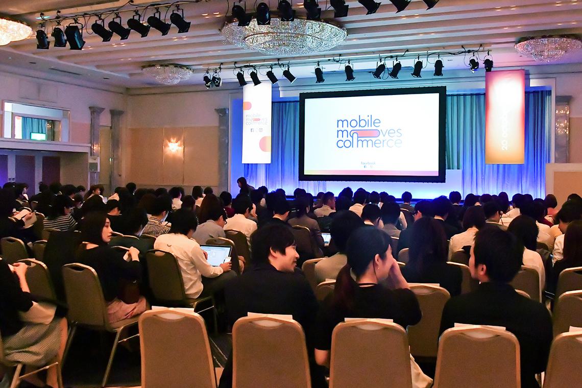 セミナー「Mobile Moves Commerce」