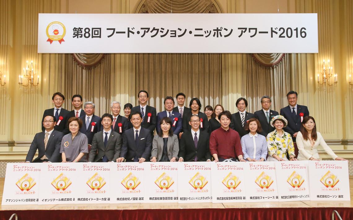 「フード・アクション・ニッポン アワード2016」最終審査会