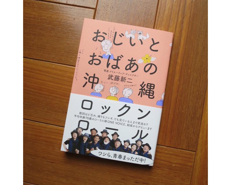 著書『おじいとおばあの沖縄ロックンロール』