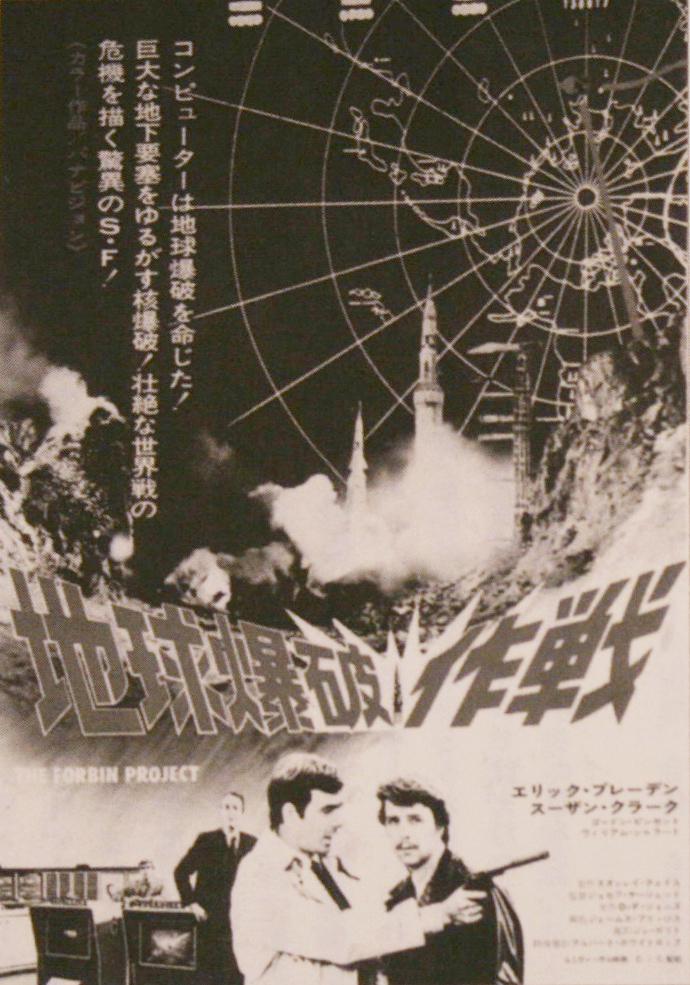 「地球爆破作戦」のポスター