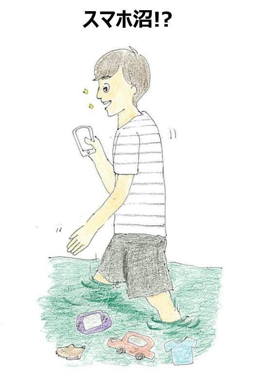 「スマホ沼!?」イラスト:下 穂菜美(電通 マーケティングソリューション局)
