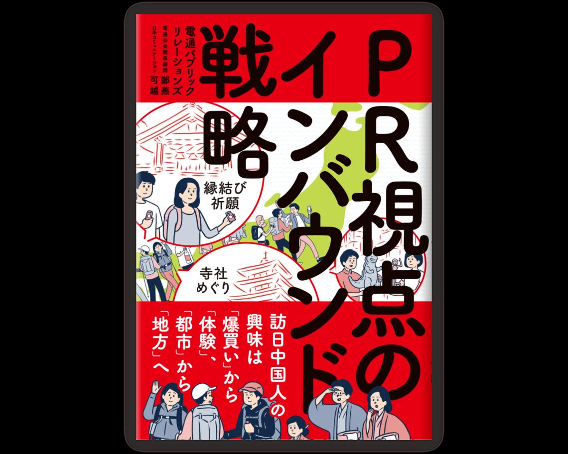 書籍『PR視点のインバウンド戦略』