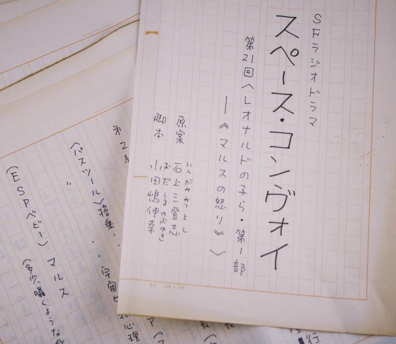 ナマのシナリオ原稿_02