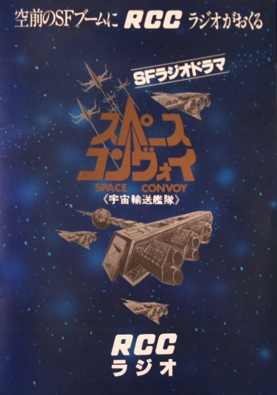 RCCが制作した番組宣伝用のパンフレット