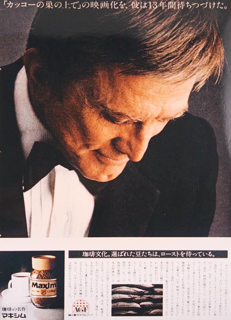 カーク・ダグラスの映画人生と商品訴求を結び付けたシリーズ広告のひとつ