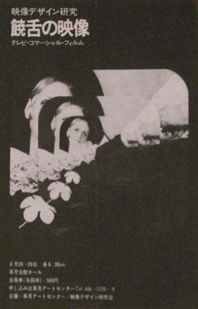 今村さんが企画したテレビCMの会「饒舌の映像」の宣伝チラシのひとつ