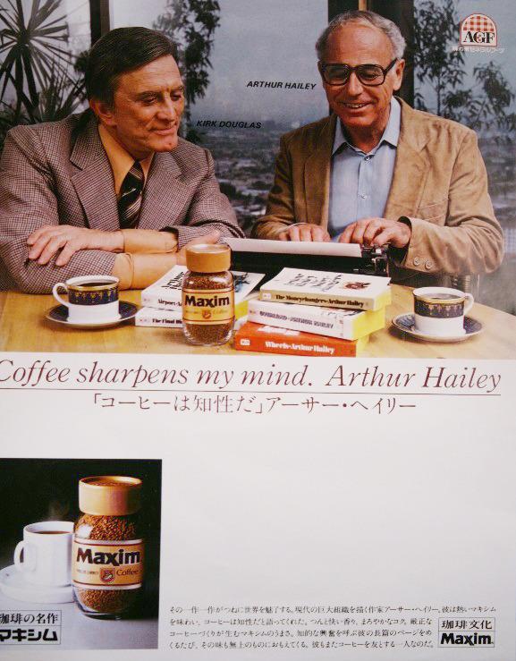 アーサーと共演するカークのスチール広告