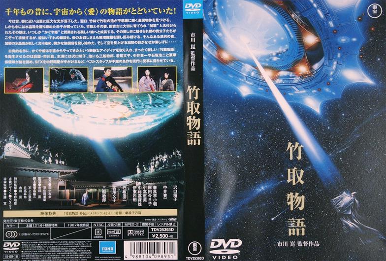 「竹取物語」DVD