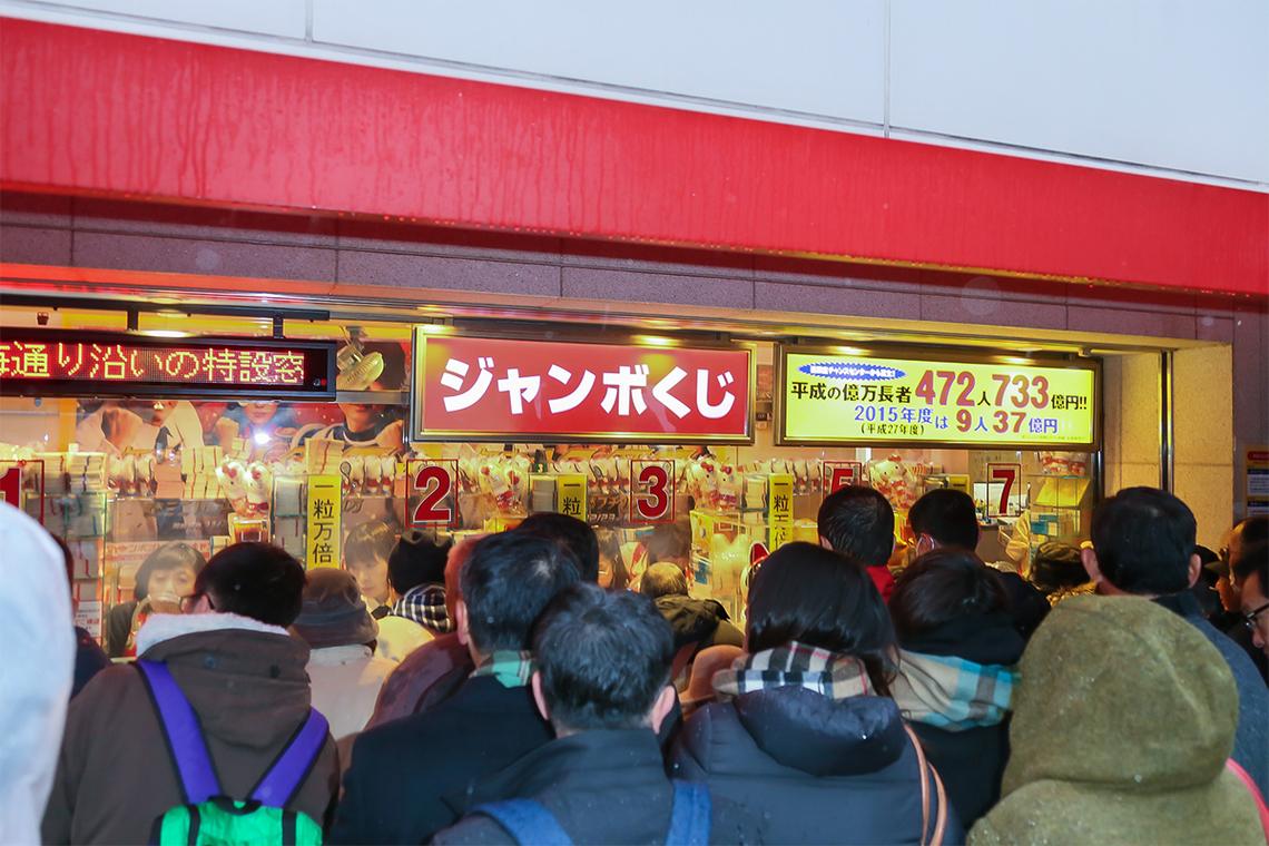 東京・中央区にある宝くじ売り場・西銀座チャンスセンター