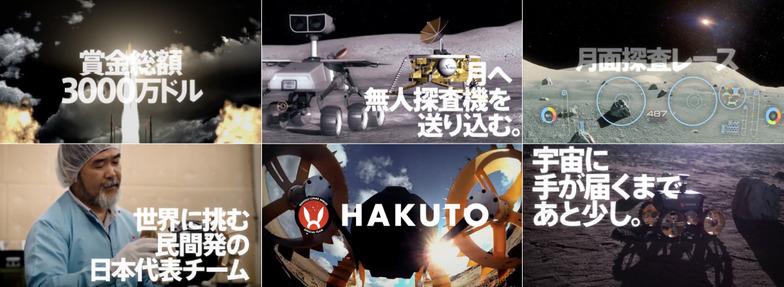 HAKUTOの活動映像