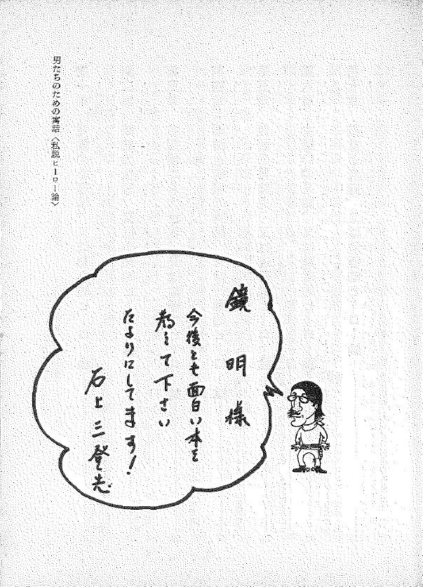 本に書かれた石上さんからのメッセージ