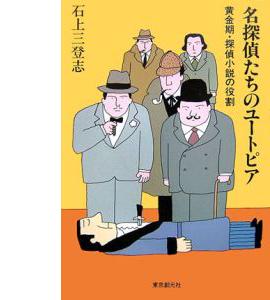 『名探偵たちのユートピア』