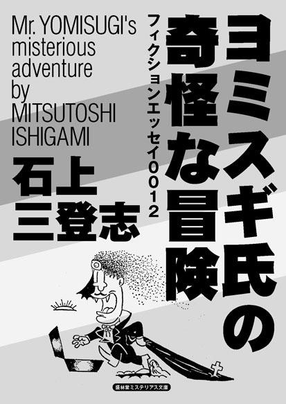 『ヨミスギ氏の奇怪な冒険』